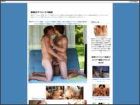 無修正ゲイセックス動画