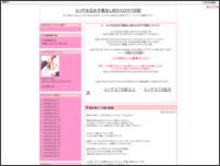 エッチな元女子高生しほのエロヤリ日記