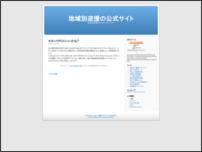 地域別逆援の公式サイト