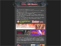 SMグッズ 激安店[SMマスター]