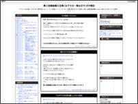 SNS無料を使って攻略☆サイトを検証するblog!