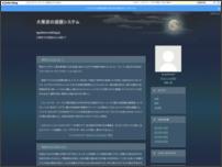 大東京の逆援システム
