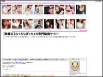 【無修正】むっちりぽっちゃり専門動画サイト!