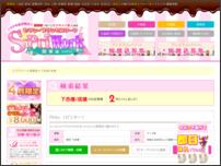 【下赤塚/成増】 セクキャバ求人情報「Sプリワーク」