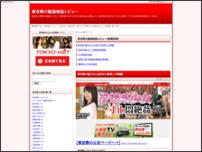 東京熱の動画検証レビュー