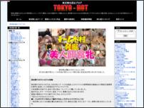 東京熱TOKYO-HOTを熱く詳しく語るサイト
