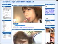TokyoTube@無料エロ動画まとめ