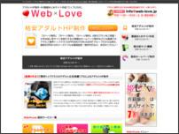 【ウェブLOVE】 アダルトサイト制作/まとめサイト作成
