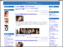 ウーマンインフォブログ
