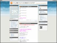 デリヘル鶯谷 ウインク~wink 風俗店オフィシャルブログ