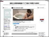 秘密の近親相姦動画リサーチ【風呂で欲情する姉弟】