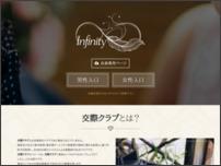 【東京】 交際クラブ/高収入パパ活「インフィニティ」