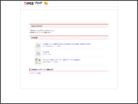 Lionブログ