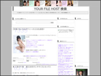 YOUR FILE HOST 検索
