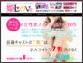 【姫LOVE】 風俗求人サイト制作・キャスト募集HP作成