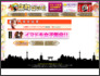 【木屋町】 ヘルス/ピンサロ求人情報「京町ばいと」