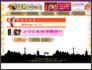【四条大宮】 風俗求人アルバイト情報「京町ばいと」