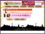 【山科】 風俗求人アルバイト情報「京町ばいと」