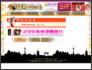 【京丹後】 風俗求人アルバイト情報「京町ばいと」