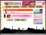 【長岡京】 風俗求人アルバイト情報「京町ばいと」