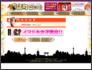 【京田辺】 風俗求人アルバイト情報「京町ばいと」