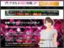【アダルトSEO対策.JP】 風俗デリヘル専門アダルトSEO